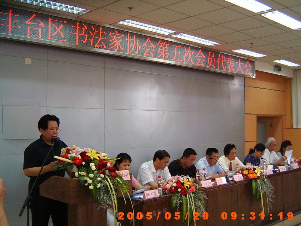 2005年丰台区书协第五次代表大会当选为主席