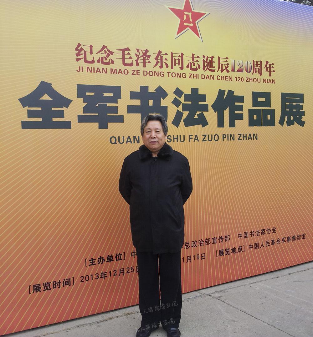 参加纪念毛泽东诞辰120周年全军书法作品展